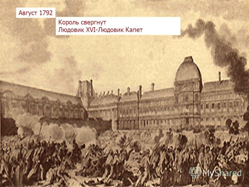 Август 1792 Король свергнут Людовик XVI-Людовик Капет