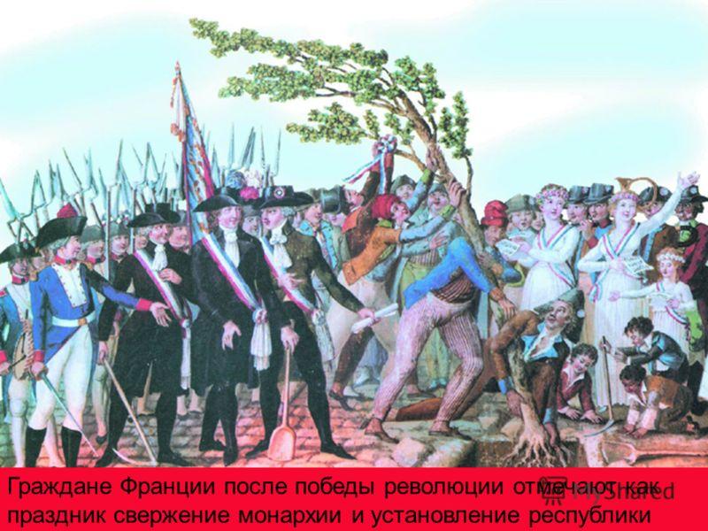 Граждане Франции после победы революции отмечают как праздник свержение монархии и установление республики