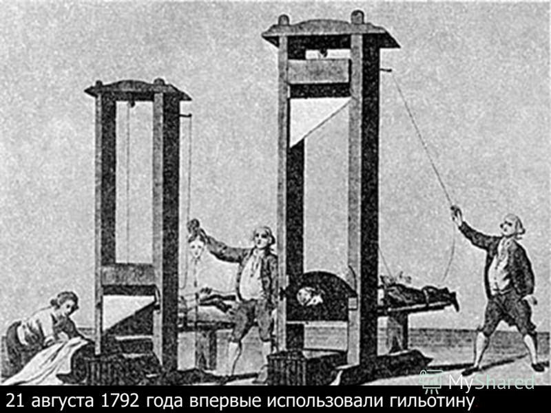 21 августа 1792 года впервые использовали гильотину.