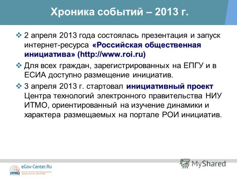 Хроника событий – 2013 г. «Российская общественная инициатива» (http://www.roi.ru) 2 апреля 2013 года состоялась презентация и запуск интернет-ресурса «Российская общественная инициатива» (http://www.roi.ru) Для всех граждан, зарегистрированных на ЕП