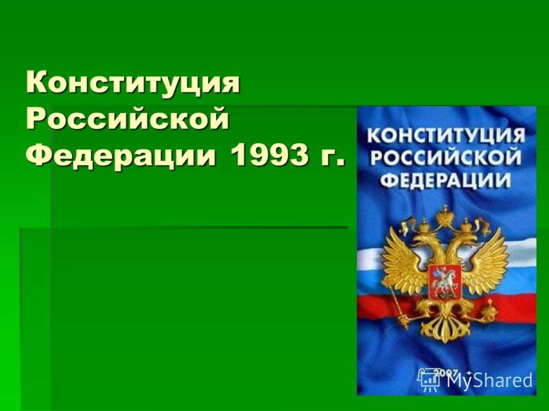 Конституция Российской Федерации 1993 г. Конституция Российской Федерации 1993 г.