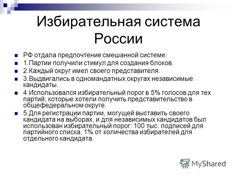 Избирательная система России РФ отдала предпочтение смешанной системе: 1.Партии получили стимул для создания блоков. 2.Каждый округ имел своего представителя. 3.Выдвигались в одномандатных округах независимые кандидаты. 4.Использовался избирательный