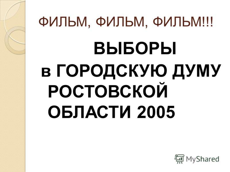 ФИЛЬМ, ФИЛЬМ, ФИЛЬМ!!! ВЫБОРЫ в ГОРОДСКУЮ ДУМУ РОСТОВСКОЙ ОБЛАСТИ 2005