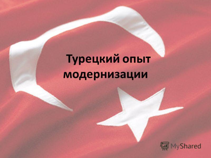 Турецкий опыт модернизации