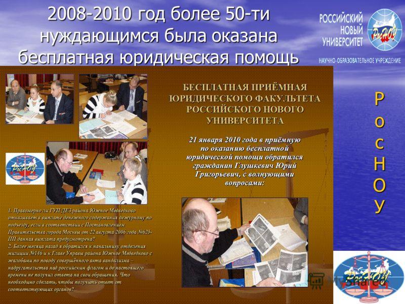 РосНОУРосНОУРосНОУРосНОУ 2008-2010 год более 50-ти нуждающимся была оказана бесплатная юридическая помощь