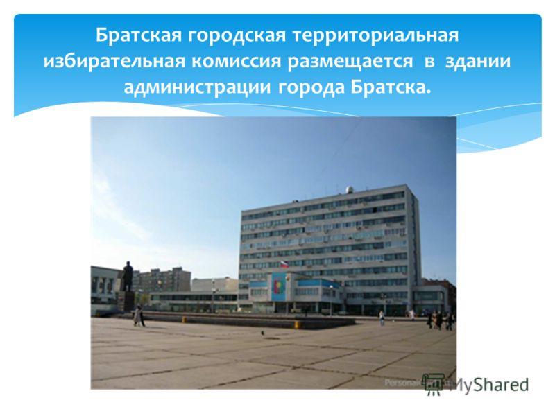 Братская городская территориальная избирательная комиссия размещается в здании администрации города Братска.