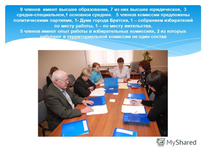 9 членов имеют высшее образование, 7 из них высшее юридическое, 3 средне-специальное,1 основное среднее. 5 членов комиссии предложены политическими партиями, 1- Дума города Братска, 1 – собранием избирателей по месту работы, 1 – по месту жительства.