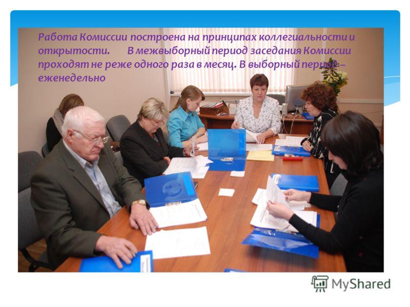 Работа Комиссии построена на принципах коллегиальности и открытости. В межвыборный период заседания Комиссии проходят не реже одного раза в месяц. В выборный период – еженедельно