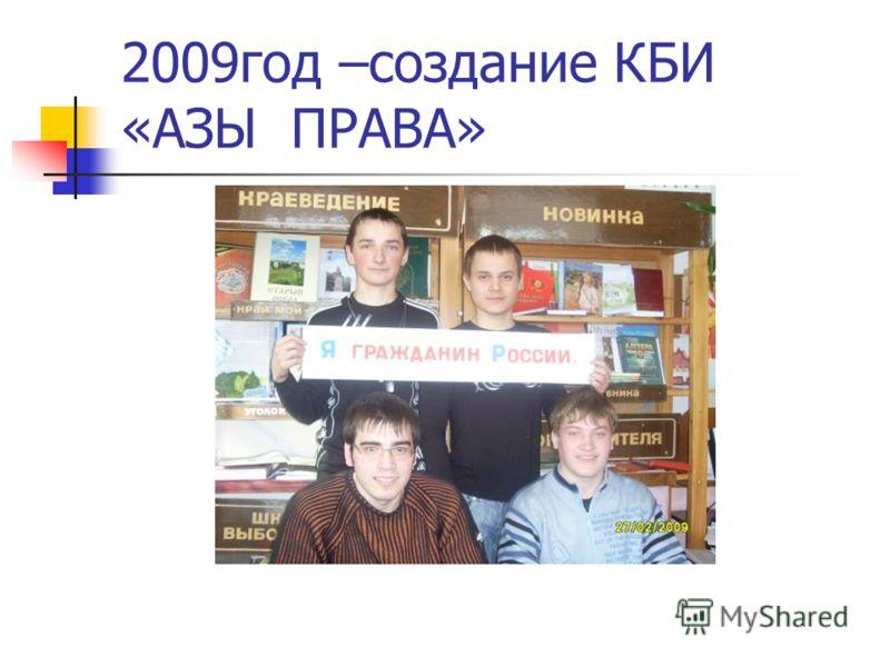 2009год –создание КБИ «АЗЫ ПРАВА»
