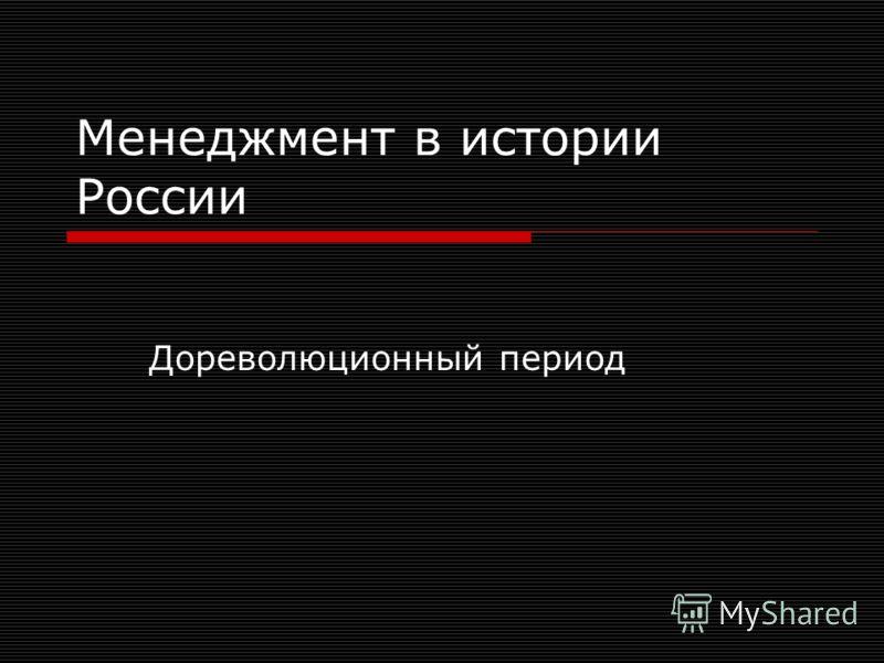 Менеджмент в истории России Дореволюционный период