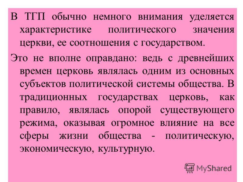 29 закон общественных объединениях профсоюз: