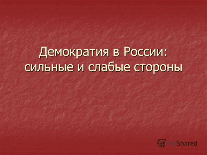 Демократия в России: сильные и слабые стороны