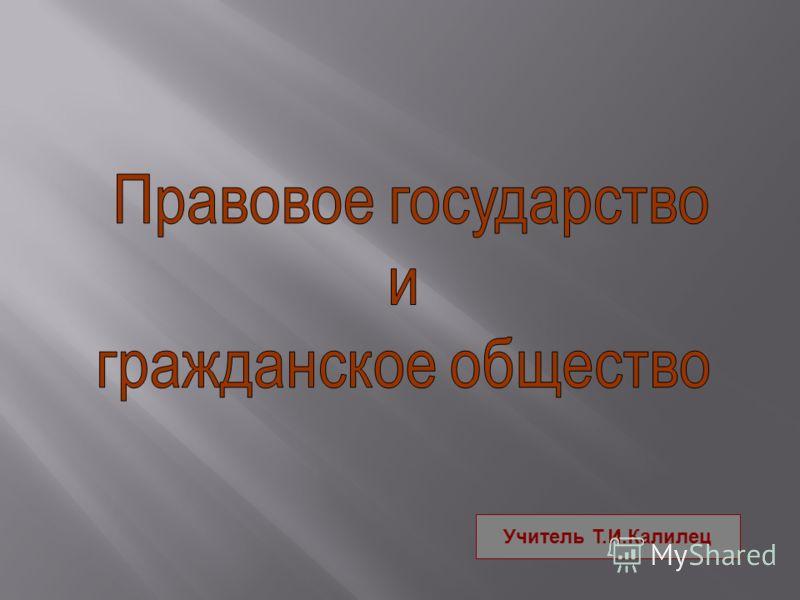 Учитель Т.И.Калилец