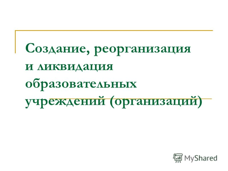 ликвидация школы по новому закону об образовании пошаговая инструкция - фото 9