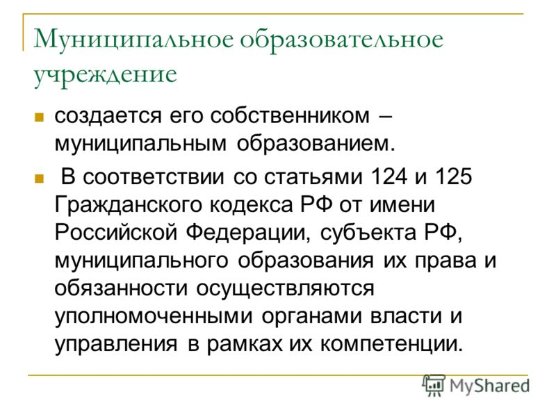 ликвидация школы по новому закону об образовании пошаговая инструкция - фото 3