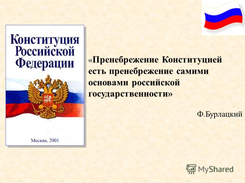« Пренебрежение Конституцией есть пренебрежение самими основами российской государственности» Ф.Бурлацкий
