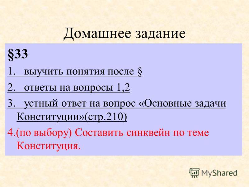 Домашнее задание §33 1. выучить понятия после § 2. ответы на вопросы 1,2 3. устный ответ на вопрос «Основные задачи Конституции»(стр.210) 4.(по выбору) Составить синквейн по теме Конституция.