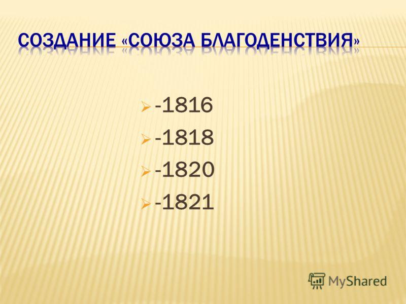 -1816 -1818 -1820 -1821