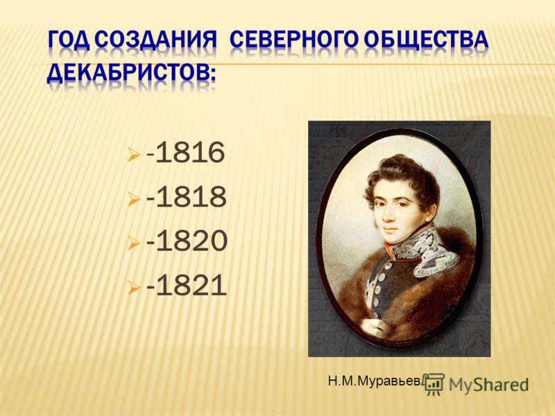 -1816 -1818 -1820 -1821 Н.М.Муравьев