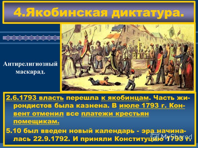 ЖДЕМ ВАС! 4.Якобинская диктатура. 2.6.1793 власть перешла к якобинцам. Часть жи- рондистов была казнена. В июле 1793 г. Кон- вент отменил все платежи крестьян помещикам. 5.10 был введен новый календарь - эра начина- лась 22.9.1792. И приняли Конститу