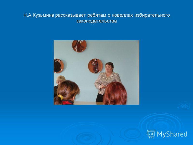 Н.А.Кузьмина рассказывает ребятам о новеллах избирательного законодательства