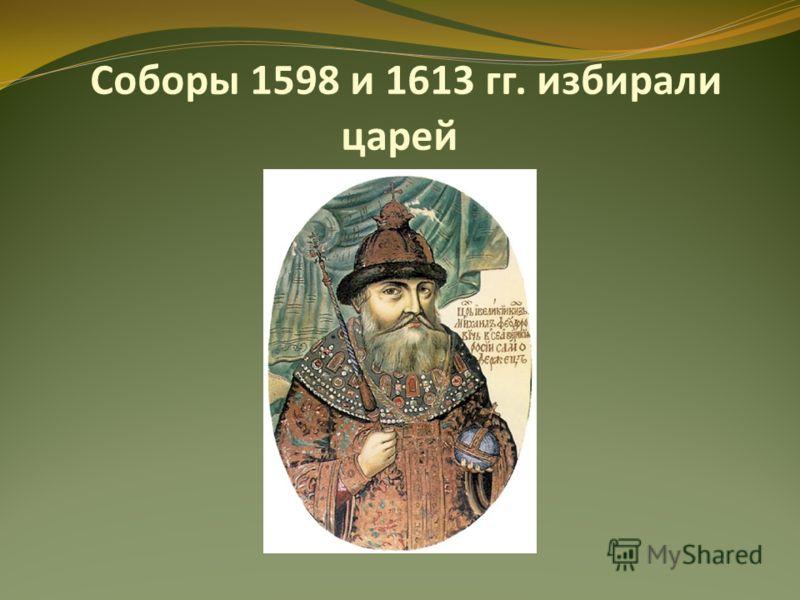 Соборы 1598 и 1613 гг. избирали царей