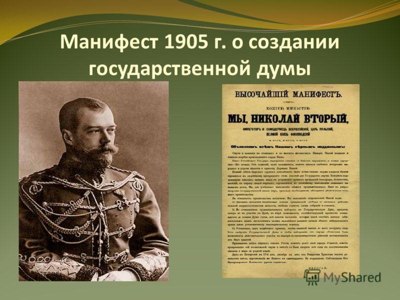 Манифест 1905 г. о создании государственной думы