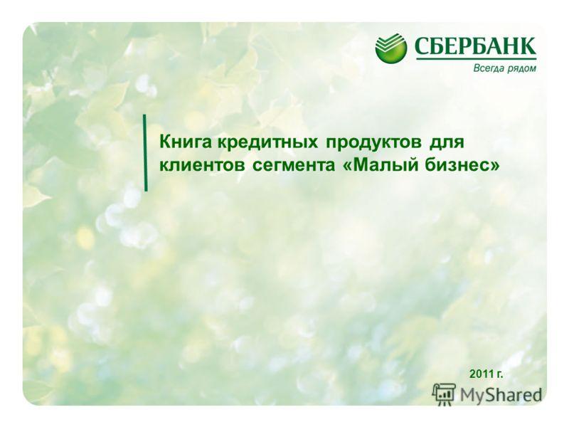1 1 2011 г. Книга кредитных продуктов для клиентов сегмента «Малый бизнес»