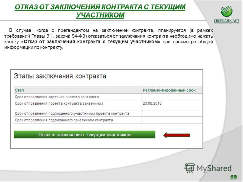 В случае, когда с претендентом на заключение контракта, планируется (в рамках требований Главы 3.1. закона 94-ФЗ) отказаться от заключения контракта необходимо нажать кнопку «Отказ от заключения контракта с текущим участником» при просмотре общей инф