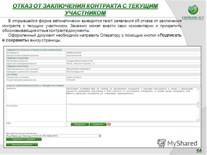 В открывшейся форме автоматически выводится текст заявления об отказе от заключения контракта с текущим участником. Заказчик может внести свои комментарии и прикрепить обосновывающие отзыв контракта документы. Оформленный документ необходимо направит