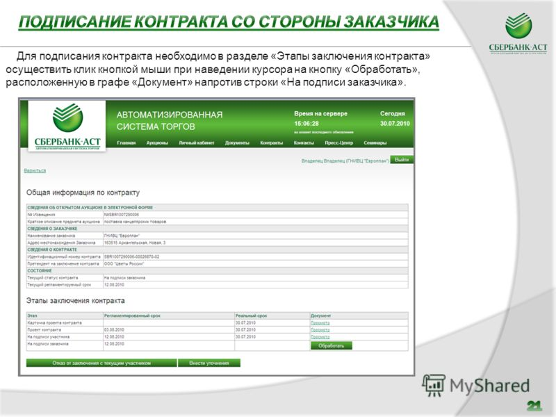 Для подписания контракта необходимо в разделе «Этапы заключения контракта» осуществить клик кнопкой мыши при наведении курсора на кнопку «Обработать», расположенную в графе «Документ» напротив строки «На подписи заказчика».
