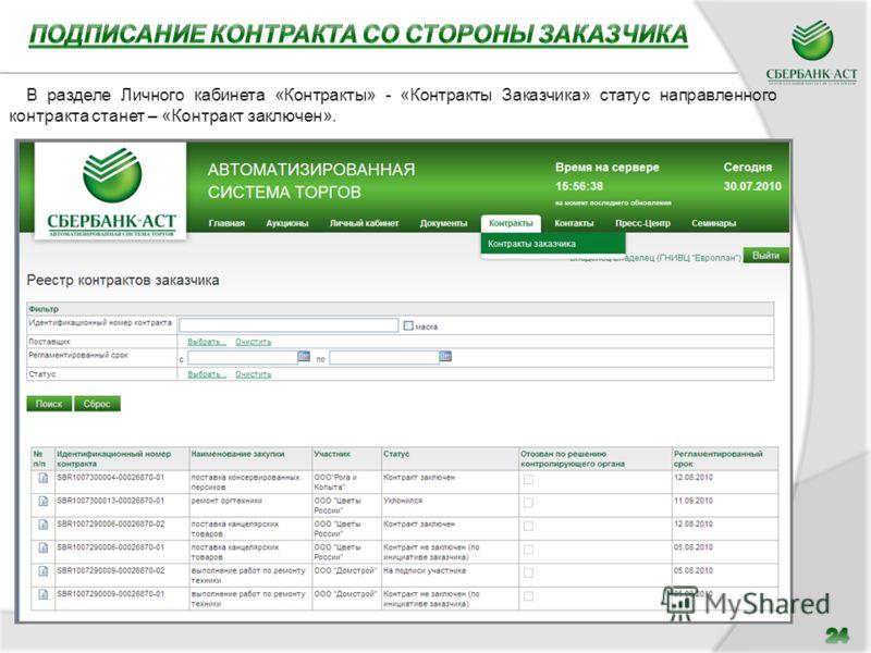 В разделе Личного кабинета «Контракты» - «Контракты Заказчика» статус направленного контракта станет – «Контракт заключен».