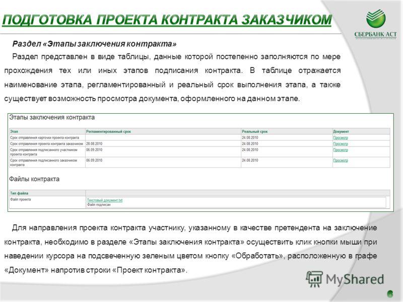 Для направления проекта контракта участнику, указанному в качестве претендента на заключение контракта, необходимо в разделе «Этапы заключения контракта» осуществить клик кнопки мыши при наведении курсора на подсвеченную зеленым цветом кнопку «Обрабо