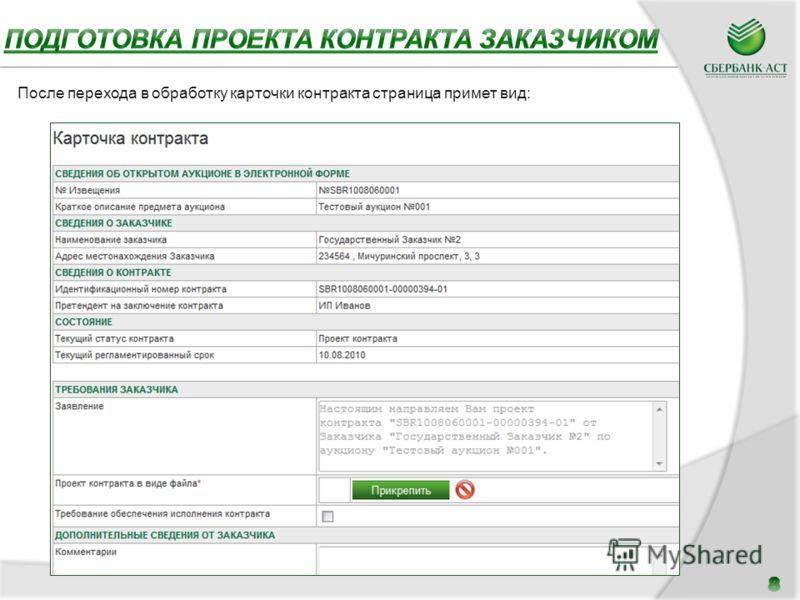 После перехода в обработку карточки контракта страница примет вид: