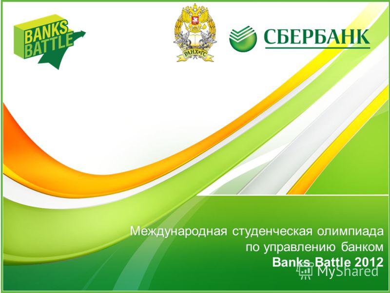 Международная студенческая олимпиада по управлению банком Banks Battle 2012