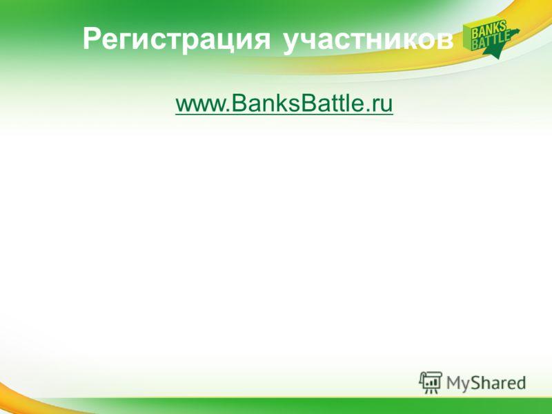 Регистрация участников www.BanksBattle.ru