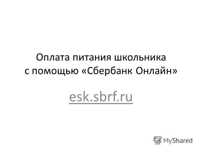 Оплата питания школьника с помощью «Сбербанк Онлайн» esk.sbrf.ru