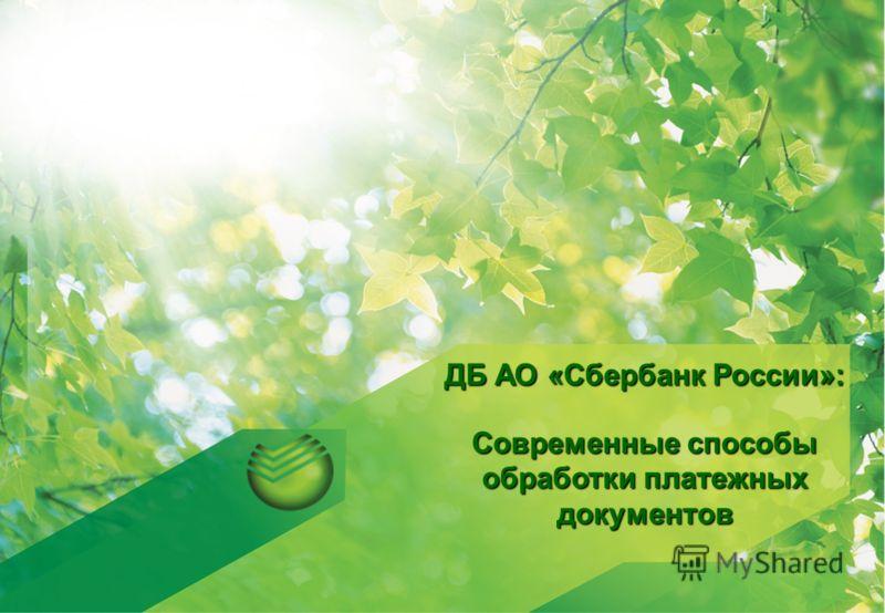 ДБ АО «Сбербанк России»: Современные способы обработки платежных документов