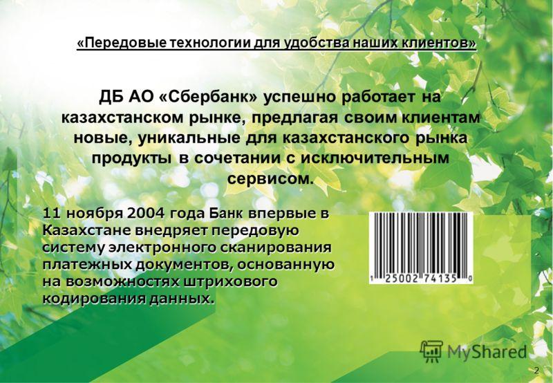 2 «Передовые технологии для удобства наших клиентов» ДБ АО «Сбербанк» успешно работает на казахстанском рынке, предлагая своим клиентам новые, уникальные для казахстанского рынка продукты в сочетании с исключительным сервисом. 11 ноября 2004 года Бан