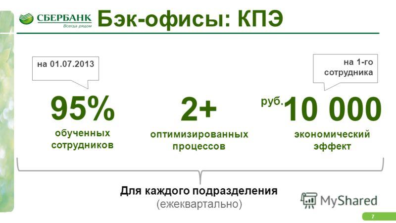 7 Бэк-офисы: КПЭ руб. 95% обученных сотрудников 2+ оптимизированных процессов 10 000 экономический эффект Для каждого подразделения (ежеквартально) на 1-го сотрудника на 01.07.2013
