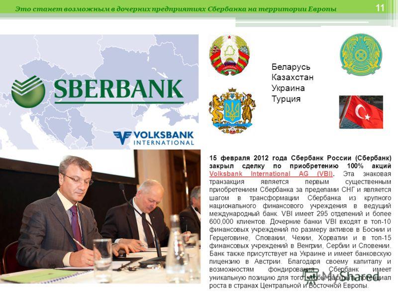 Это станет возможным в дочерних предприятиях Сбербанка на территории Европы 11 15 февраля 2012 года Сбербанк России (Сбербанк) закрыл сделку по приобретению 100% акций Volksbank International AG (VBI). Эта знаковая транзакция является первым существе