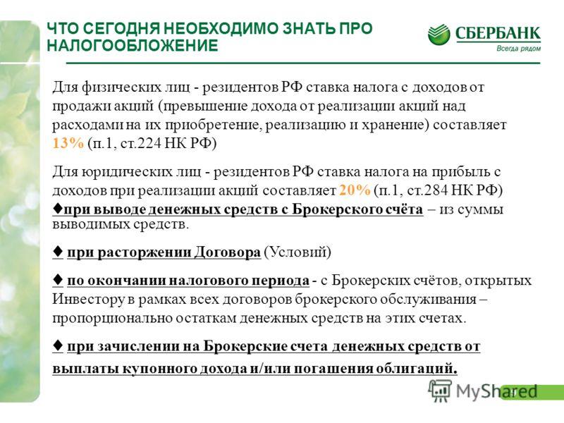 9 Для физических лиц - резидентов РФ ставка налога с доходов от продажи акций (превышение дохода от реализации акций над расходами на их приобретение, реализацию и хранение) составляет 13% (п.1, ст.224 НК РФ) Для юридических лиц - резидентов РФ ставк