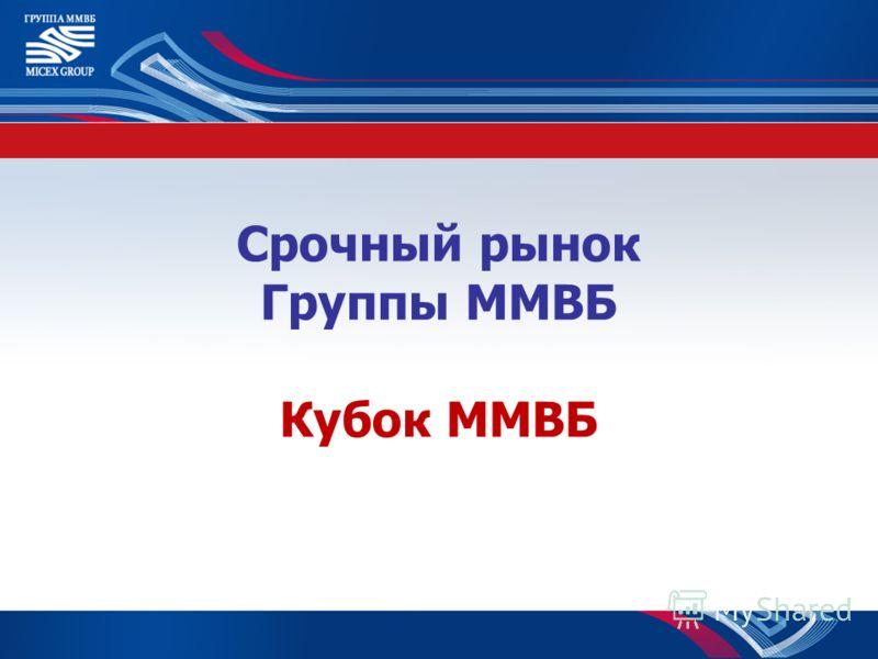 Срочный рынок Группы ММВБ Кубок ММВБ