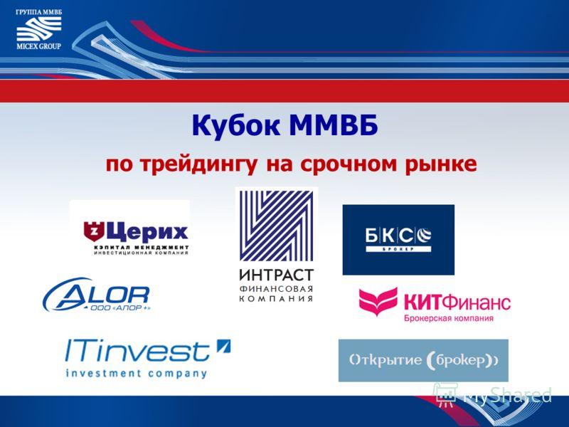 Кубок ММВБ по трейдингу на срочном рынке
