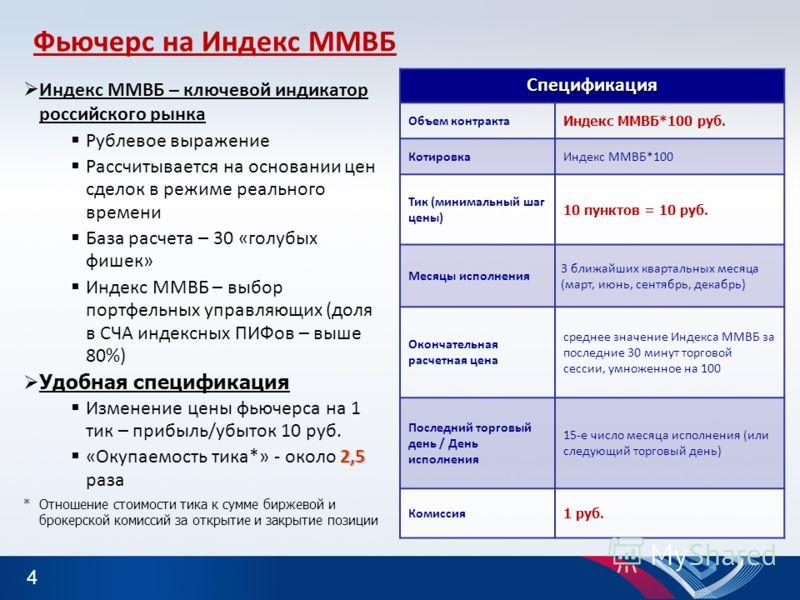 4 Фьючерс на Индекс ММВБ Индекс ММВБ – ключевой индикатор российского рынка Рублевое выражение Рассчитывается на основании цен сделок в режиме реального времени База расчета – 30 «голубых фишек» Индекс ММВБ – выбор портфельных управляющих (доля в СЧА
