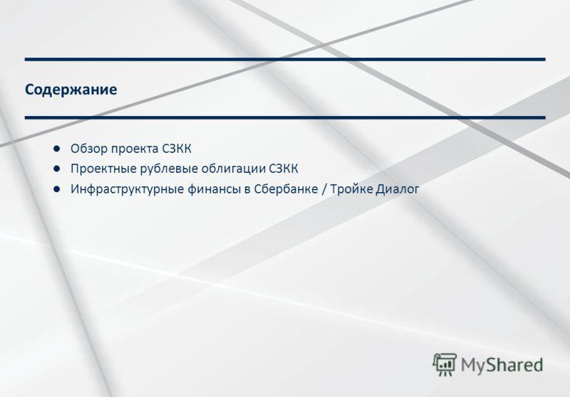 1 инвестиционный банк в России 2010 Комплексное финансовое решение по реализации инфраструктурных проектов на примере СЗКК Февраль 2012 г.