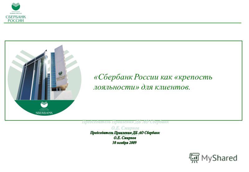 «Сбербанк России как «крепость лояльности» для клиентов.