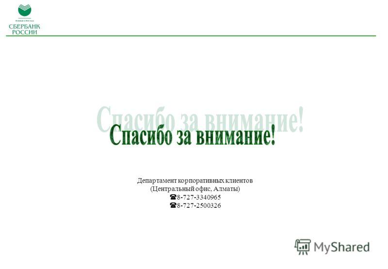 Департамент корпоративных клиентов (Центральный офис, Алматы) 8-727-3340965 8-727-2500326