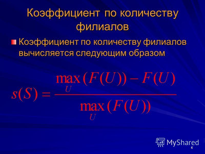4 Коэффициент по количеству филиалов Коэффициент по количеству филиалов вычисляется следующим образом