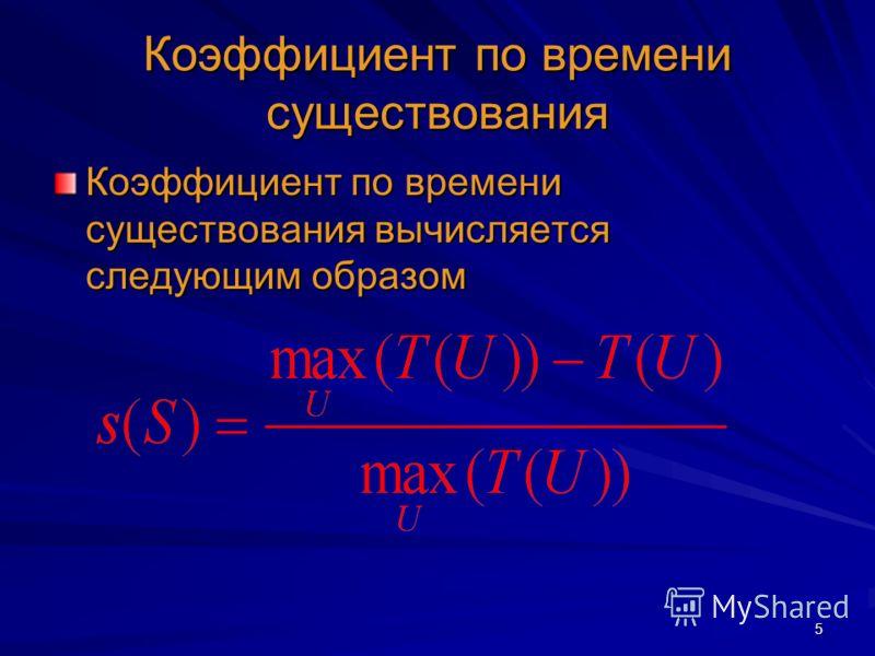 5 Коэффициент по времени существования Коэффициент по времени существования вычисляется следующим образом